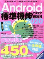 Android ほぼ標準機能で使える速攻技(EIWA MOOK)(2020)(単行本)