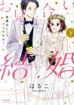 お見合い結婚 恋愛なしってアリですか?(2)(Sgirl C)(大人コミック)