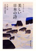 声でたのしむ 美しい日本の詩(岩波文庫別冊)(文庫)
