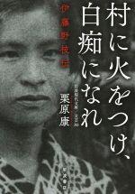 村に火をつけ、白痴になれ 伊藤野枝伝(岩波現代文庫)(文庫)