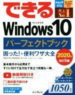 できるWindows10パーフェクトブック 改訂5版 困った!&便利ワザ大全(単行本)