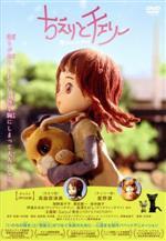 映画「ちえりとチェリー」(通常)(DVD)
