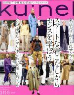 ku:nel(隔月刊誌)(2020年3月号)(雑誌)