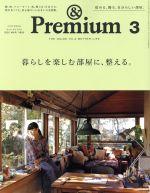 & Premium(月刊誌)(2020年3月号)(雑誌)