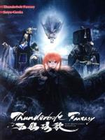 Thunderbolt Fantasy 西幽げん歌(完全生産限定版)(CD1枚、三方背BOX、ブックレット、ポストカード付)(通常)(DVD)