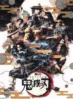 舞台「鬼滅の刃」(完全生産限定版)(Blu-ray Disc)(スリーブケース、特典DVD1枚、ブックレット付)(BLU-RAY DISC)(DVD)