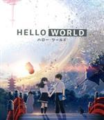 HELLO WORLD(通常版)(Blu-ray Disc)(BLU-RAY DISC)(DVD)