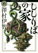 ししりばの家(角川ホラー文庫)(文庫)