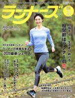 ランナーズ(月刊誌)(2020年3月号)(雑誌)