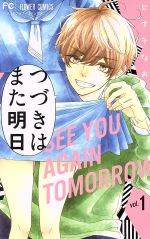 つづきはまた明日(1)(フラワーCベツコミ)(少女コミック)