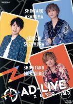 「AD-LIVE ZERO」第5巻(浅沼晋太郎×鈴村健一×森久保祥太郎)(Blu-ray Disc)(BLU-RAY DISC)(DVD)