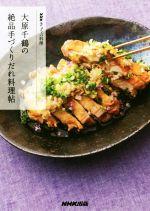 大原千鶴の絶品手づくりだれ料理帖(NHKきょうの料理)(単行本)