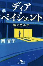 ディア・ペイシェント 絆のカルテ(幻冬舎文庫)(文庫)