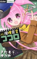 心理捜査官ココロ(3)(ちゃおフラワーC)(少女コミック)