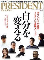 PRESIDENT(隔週刊誌)(2020.02.14号)(雑誌)