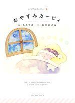 おやすみカービィ(いつでもカービィ1)(児童書)