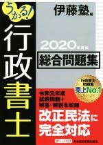 うかる!行政書士総合問題集(2020年度版)(単行本)
