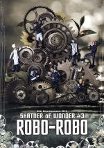 SHATNER of WONDER #3 「ROBO-ROBO」(通常)(DVD)