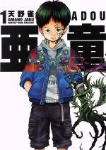 亜童(1)(ヤングマガジンKCSP)(大人コミック)