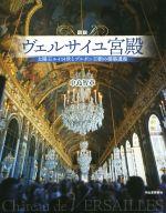 図説 ヴェルサイユ宮殿 増補新装版 太陽王ルイ14世とブルボン王朝の建築遺産(ふくろうの本)(単行本)