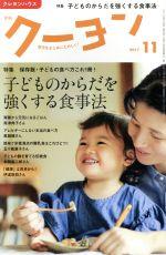 月刊 クーヨン(月刊誌)(2017 11)(雑誌)