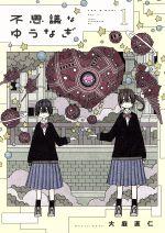 不思議なゆうなぎ(1)(アフタヌーンKC)(大人コミック)