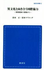 異文化と向き合う国際協力 開発援助の現場から(創成社新書62)(新書)