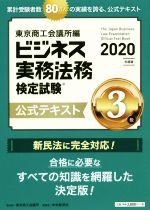 ビジネス実務法務検定試験3級 公式テキスト(2020年度版)(単行本)