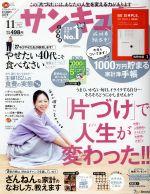 サンキュ!(月刊誌)(11 November 2019 No.283)(雑誌)