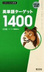 英単語ターゲット1400 5訂版(大学JUKEN新書)(新書)