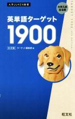 英単語ターゲット1900 6訂版(大学JUKEN新書)(新書)