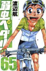 弱虫ペダル(65)(少年チャンピオンC)(少年コミック)