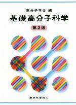 基礎高分子科学 第2版(単行本)