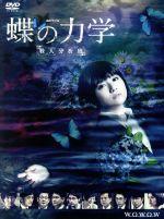 連続ドラマW 蝶の力学 殺人分析班 DVD-BOX(通常)(DVD)