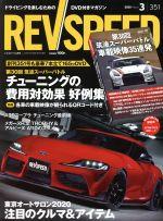 REV SPEED(月刊誌)(351 2020年3月号)(DVD付)(雑誌)