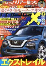 NEW MODEL MAGAZINE X(月刊誌)(2020年3月号)(雑誌)