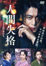 人間失格 太宰治と3人の女たち(通常)(DVD)
