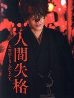 人間失格 太宰治と3人の女たち 豪華版(Blu-ray Disc)(BLU-RAY DISC)(DVD)