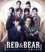 舞台「RED&BEAR~クイーンサンシャイン号殺人事件」(Blu-ray Disc)(BLU-RAY DISC)(DVD)