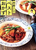 志麻さんのベストおかず いつもの食材が三ツ星級のおいしさに(別冊ESSE)(単行本)