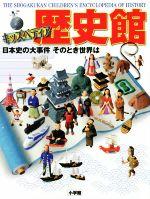 歴史館日本史の大事件 そのとき世界はキッズペディア