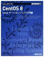 はじめてのCentOS 8 Linuxサーバエンジニア入門編(Technical master)(単行本)