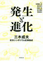 発生と進化 三木成夫記念シンポジウム記録集成(単行本)