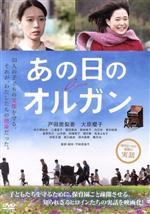 あの日のオルガン(通常)(DVD)