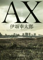 AX アックス(角川文庫)(文庫)