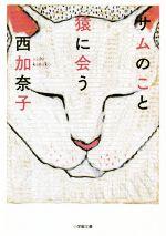 サムのこと 猿に会う(小学館文庫)(文庫)