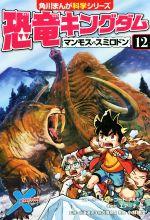 恐竜キングダム マンモスvsスミロドン(角川まんが科学シリーズ)(12)(児童書)