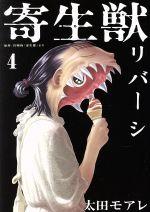 寄生獣リバーシ(4)(アフタヌーンKC)(大人コミック)