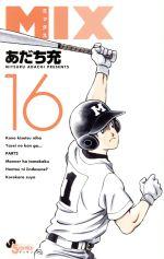 MIX(16)(ゲッサン少年サンデーC)(少年コミック)