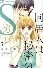 同居人は秘密のSカレ(5)(フラワーCアルファ)(少女コミック)